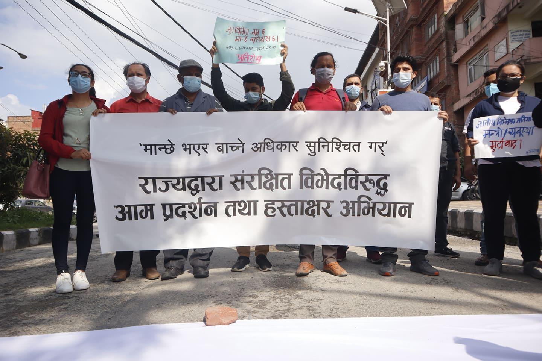 Demonstration against caste discrimination in Kathmandu [Photos]