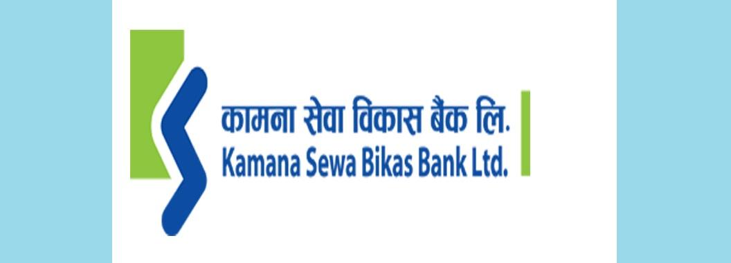 Bonds of Kamana Sewa Bikas Bank listed in Nepse