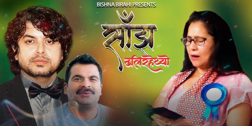 Bishna's 'Sanjha Dhalirahecha' in public