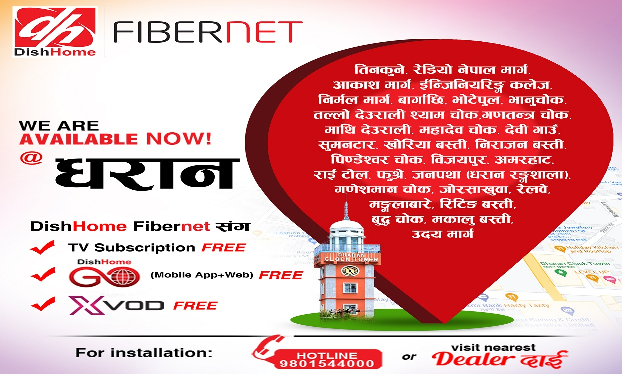 DishHome Fibernet service expanded in Dharan