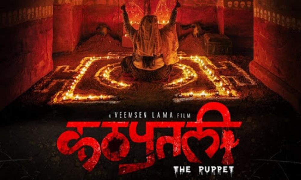 Kathputli (The Puppet) won the award in US